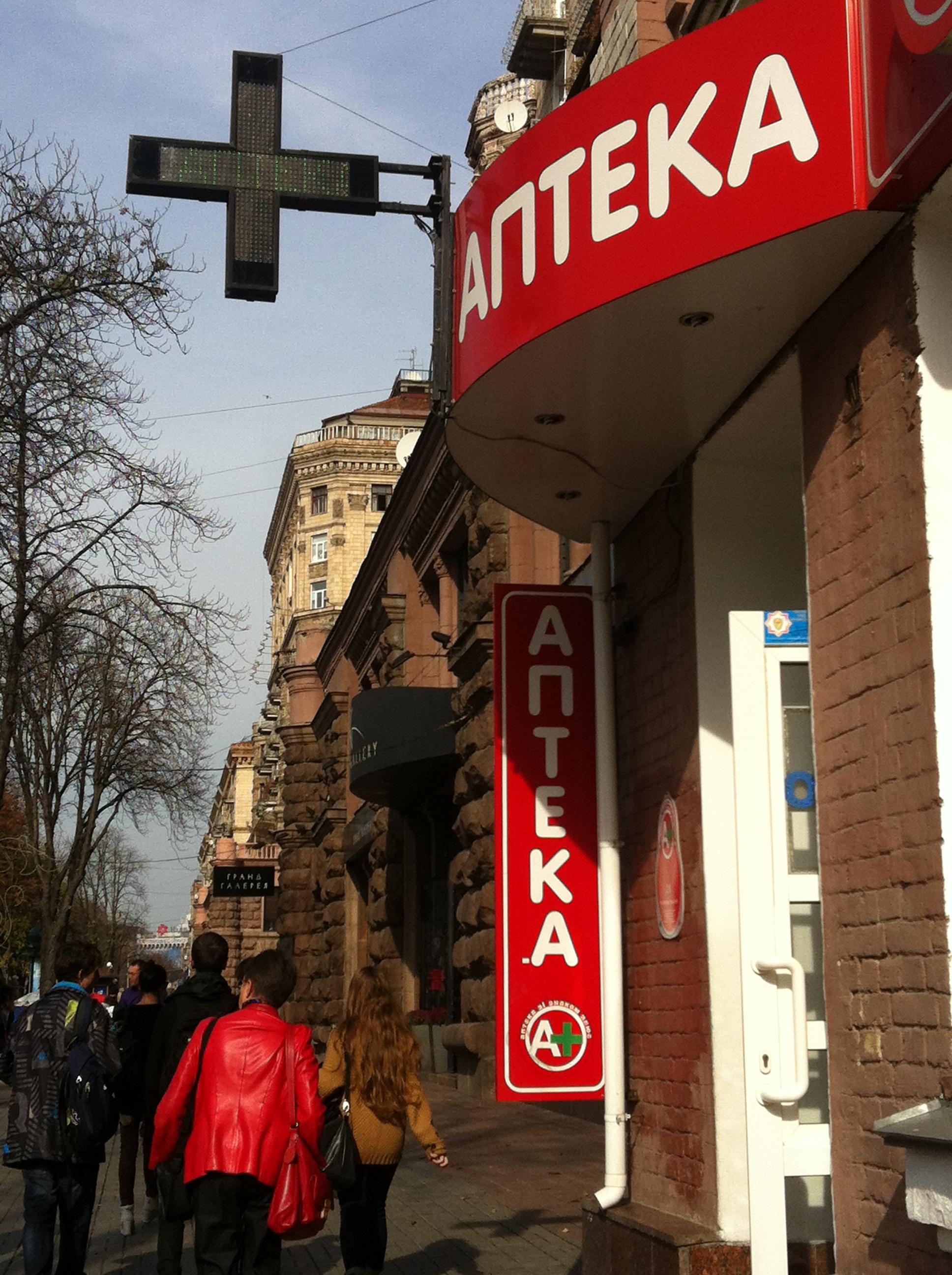 The exterior of a Ukrainian pharmacy
