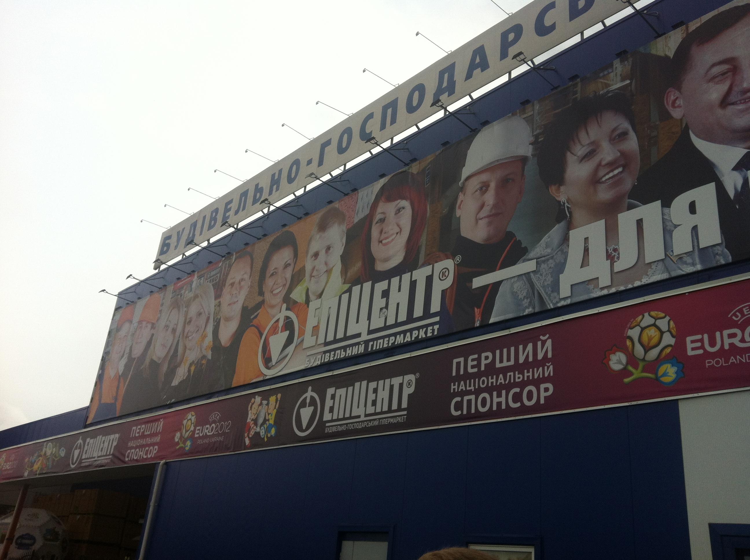 Signage outside of Epicenter, a Ukrainian superstore